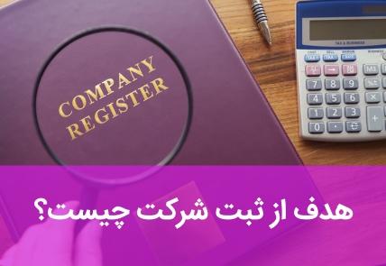 هدف از ثبت شرکت چیست ؟