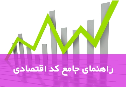 ثبت شرکت و ثبت برند ثبت دانا |راهنمای جامع کد اقتصادی