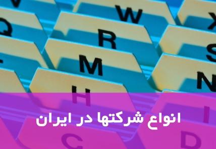 ثبت شرکت و ثبت برند ثبت دانا |انواع شرکت در ایران