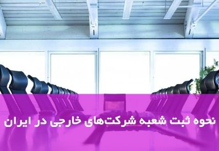 ثبت شرکت و ثبت برند ثبت دانا |نحوه ثبت شعبه شرکتهای خارجی در ایران