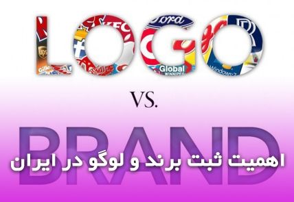 اهمیت ثبت برند و لوگو در ایران
