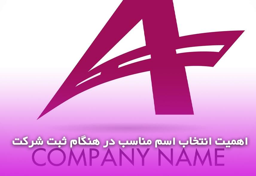 اهمیت انتخاب اسم مناسب در هنگام ثبت شرکت